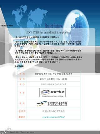 2006 ITEP International Symposium  『 2006 ITEP  국제심포지엄 』 에 여러분을 초대합니다 .