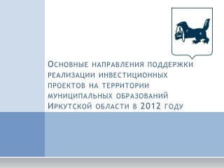 Основные итоги 2011 года
