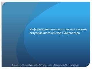 Информационно-аналитическая система ситуационного центра Губернатора