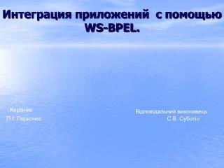 Интеграция приложений  с помощью  WS-BPEL.