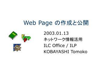 Web Page  の作成と公開
