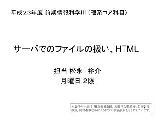 サーバでのファイルの扱い、 HTML