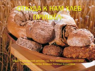 МБДОУ «Шегарский детский сад №1» комбинированного вида