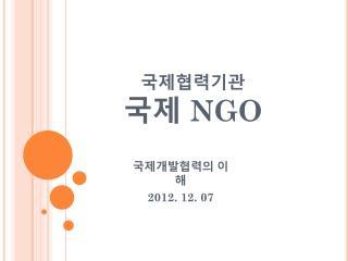 국제협력기관 국제  NGO