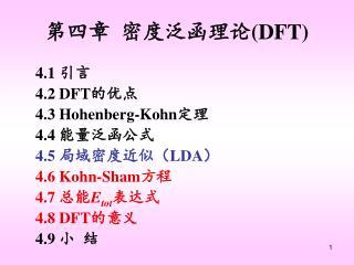 第四章  密度泛函理论 (DFT)