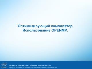 Оптимизирующий компилятор.  Использование  OPENMP.