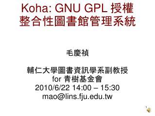 Koha: GNU GPL 授權 整合性圖書館管理系統