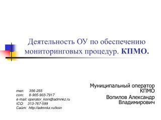 Деятельность ОУ по обеспечению мониторинговых процедур.  КПМО.