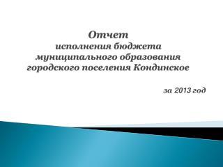 Отчет исполнения бюджета муниципального образования городского поселения Кондинское