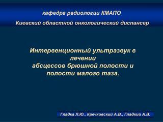 кафедра радиологии КМАПО Киевский областной онкологический диспансер