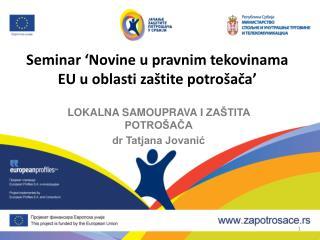 Seminar 'Novine u pravnim tekovinama EU u oblasti zaštite potrošača'