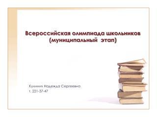 Всероссийская олимпиада школьников (муниципальный  этап)