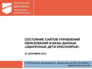Н.Ф.Логинова, руководитель  ресурсного центра по работе с одаренными детьми