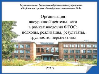 2011г.
