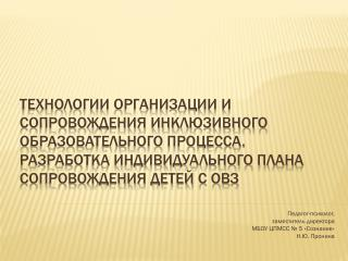 Педагог-психолог, заместитель директора МБОУ ЦПМСС № 5 «Сознание» Н.Ю. Пронина