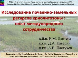 ФГБУН Институт биологии Коми научного  центра Уральского отделения РАН