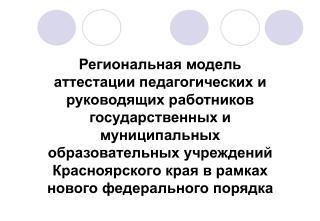 Министерство образования и науки Красноярского края