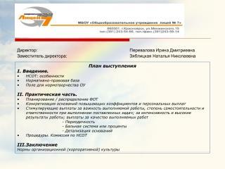 Директор:Перевалова Ирина Дмитриевна Заместитель директора:Зяблицкая Наталья Николаевна
