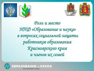 Красноярский край
