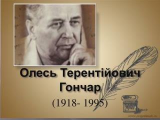 Олесь  Т ерентійович Гончар