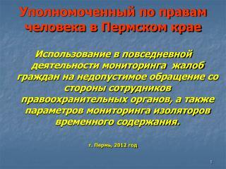 Уполномоченный по правам человека в Пермском крае
