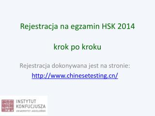 Rejestracja na egzamin HSK 2014 krok po kroku