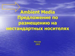 Ambient Media Предложение по размещению на нестандартных носителях