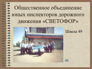 Общественное объединение юных инспекторов дорожного движения «СВЕТОФОР»