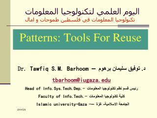 اليوم العلمي لتكنولوجيا المعلومات تكنولوجيا المعلومات في فلسطين طموحات و امال