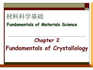 材料科学基础 Fundamentals of Materials Science
