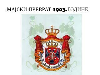МАЈСКИ ПРЕВРАТ 1903.ГОДИНЕ
