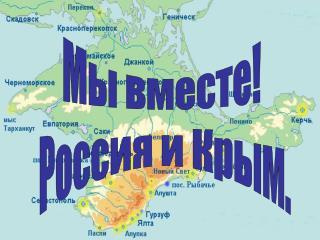 Мы вместе!  Россия и Крым.