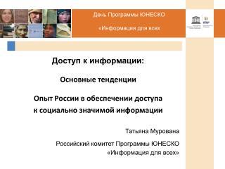 Доступ к информации: Основные тенденции Опыт России в обеспечении доступа