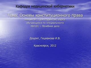 Кафедра медицинской кибернетики Тема: Основы конституционного права