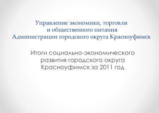 Итоги социально-экономического развития городского округа Красноуфимск за 2011 год