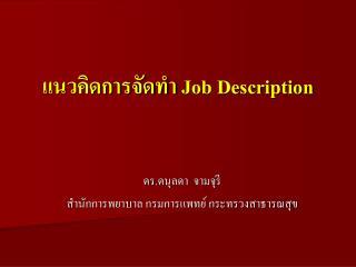 แนวคิดการจัดทำ  Job Description
