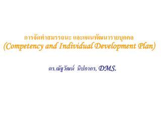 การจัดทำสมรรถนะ และแผนพัฒนารายบุคคล (Competency and Individual Development Plan)