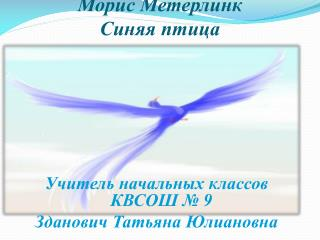 Морис Метерлинк  Синяя птица