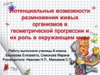 Работу выполнили ученицы 8 класса Баширова Елизавета, Симонова Марина