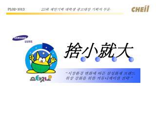 23 회 제일기획 대학생 광고대상 기획서 부문