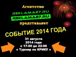 3 1  августа 2014 года с 17-00 до 22-00 « Турнир по КРИКУ »