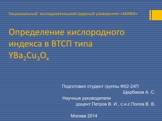 Подготовил студент группы  Ф02-24П Щербаков  А. С. Научные руководители
