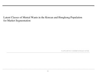 Latent Classes of Mental Wants in the Korean and  Hongkong  Population  for Market Segmentation