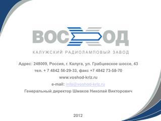 Адрес: 248009, Россия, г. Калуга, ул. Грабцевское шоссе, 43
