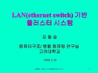 LAN(ethernet switch)  기반 클러스터 시스템