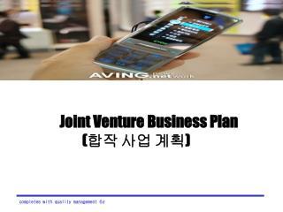 Joint Venture Business Plan                     (합작 사업 계획)