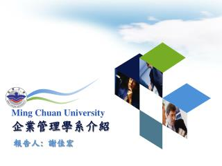 Ming Chuan University 企業管理學系介紹