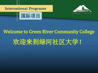 Welcome to Green River Community College 欢迎来到绿河社区大学!
