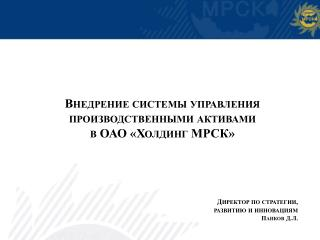 Внедрение системы управления  производственными активами  в ОАО «Холдинг МРСК»