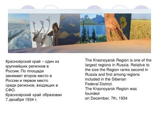 The Krasnoyarsk Region has a high  educational and scientific potential.